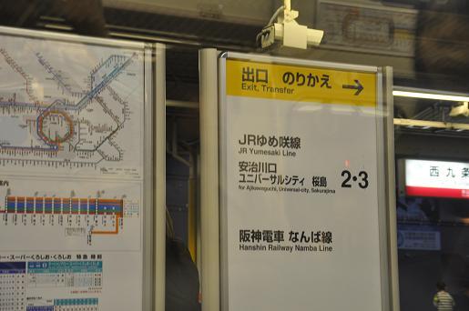 DSC_001JR線西九条a.JPG