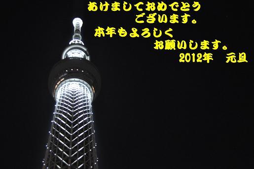 DSC_0151Railway Blog新年ごあいさつ2012a.JPG