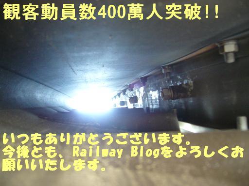 観客動員数400萬人突破!!の画像.JPG