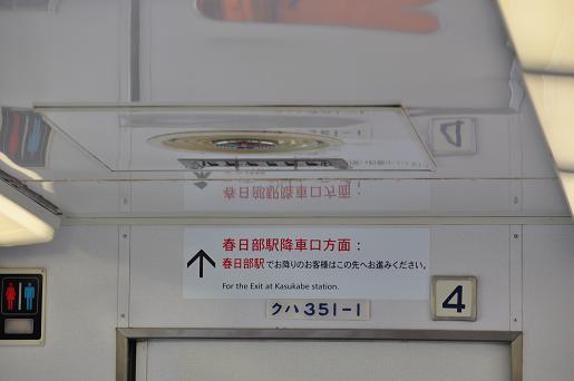 DSC_0215(まもなく春日部)a.JPG