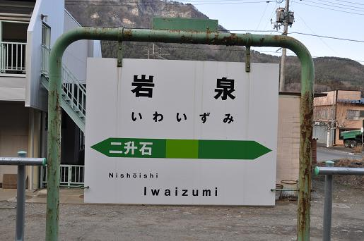 DSC_0323iwaizumi.JPG