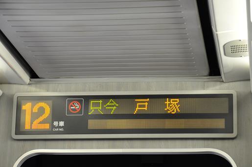 DSC_0448(DSC_0187ただいま戸塚)a.JPG