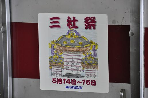 DSC_0982(北千住)a.JPG