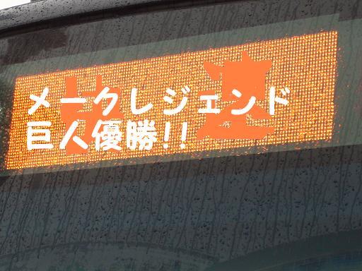 P1280720メークレジェンド.JPG