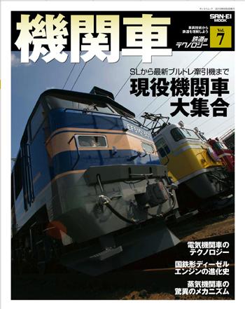 鉄道のテクノロジーVol.7表紙