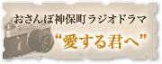 banner_radiodrama.jpg