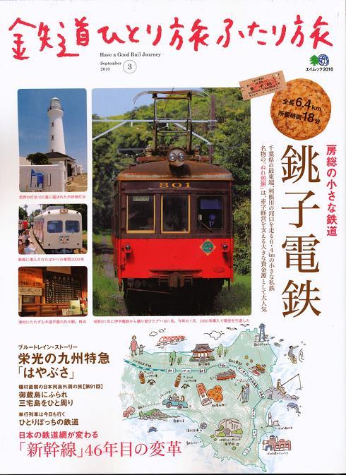 hyo1(鉄道ひとり旅ふたり旅№3表紙).JPG