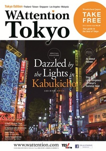 Wattention Tokyo Edition, Vol.08表紙