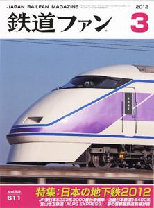 鉄道ファン2012年3月号表紙