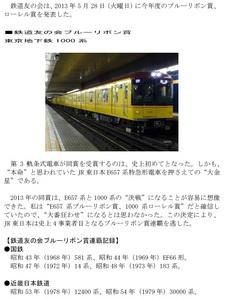 1RB2013.5.29-1.jpg