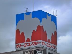 サトーココノカドー春日部店
