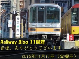 Railway Blog 11周年