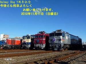 DSC_0691P1070091Railway Blog7周年記念a.jpg