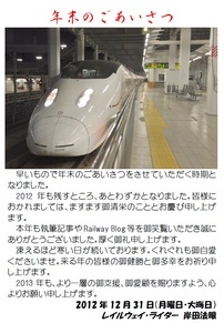 年末のごあいさつ2012 Railway Blog Version..jpg