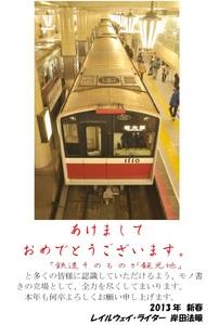 年賀状2013 Railway Blog Version..jpg