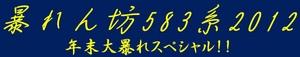 暴れん坊583系2012年末大暴れスペシャル!!.jpg