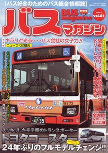 『バスマガジン』vol.81表紙