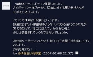 Railway Blog2007.2.8(みゆき生け花教室様コメント).jpg