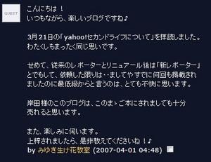 Railway Blog2007.3.31(みゆき生け花教室様コメント).jpg