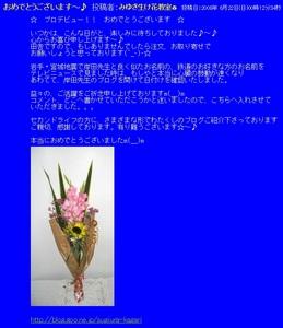 Railway Taik2008.6.22(みゆき生け花教室様コメント).jpg