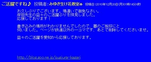 Railway Taik2010.12.20(みゆき生け花教室様コメント).jpg