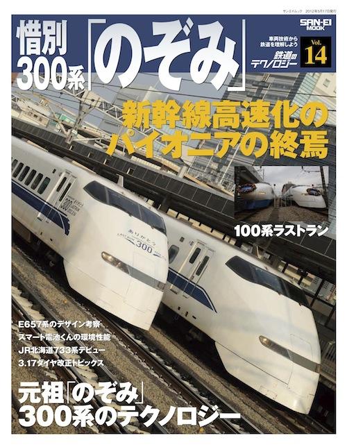 鉄道のテクノロジーVol.14表紙