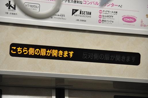 DSC_0052(次は西田辺)a.jpg