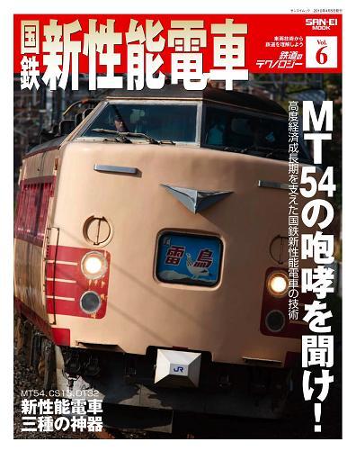 鉄道のテクノロジーVol.6表紙.JPG