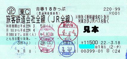 青春18きっぷ2010年春季.JPG