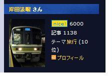 Railway Blog 6000nice!(2010.9.18).JPG