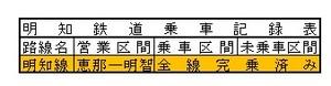 2016.2.11 明知鉄道.jpg