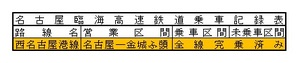 2016.2.13 名古屋臨海高速鉄道.jpg