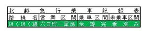 2016.2.14 北越急行.jpg