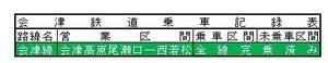 2016.2.8 会津鉄道.jpg