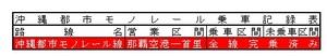 2016.3.13沖縄都市モノレール.jpg