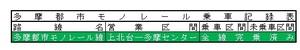 2016.3.6多摩都市モノレール.jpg