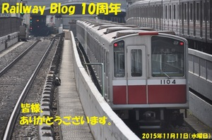 Railway Blog 10周年