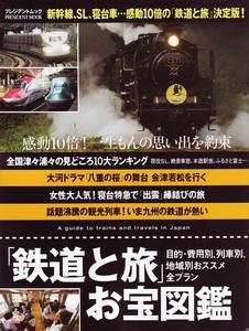 「鉄道と旅」お宝図鑑表紙a.jpg