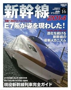 『鉄道のテクノロジーVol.16』表紙.jpg