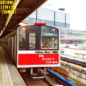 Railway Blog 13周年