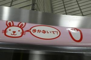 東京駅のエスカレーター歩行防止対策