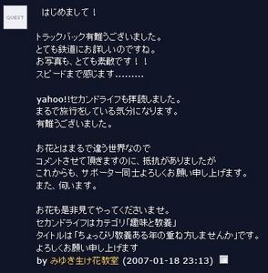 Railway Blog2007.1.17(みゆき生け花教室様コメント).jpg