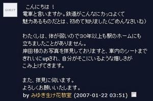 Railway Blog2007.1.21(みゆき生け花教室様コメント).jpg