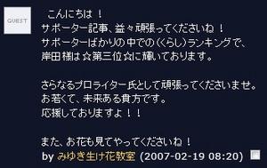 Railway Blog2007.2.18(みゆき生け花教室様コメント).jpg