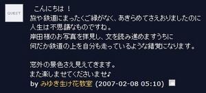 Railway Blog2007.2.6(みゆき生け花教室様コメント).jpg