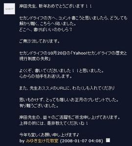 Railway Blog2008.1.7(みゆき生け花教室様コメント).jpg