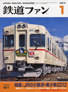鉄道ファン2013年1月号表紙