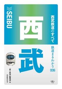 鉄道まるわかり006『西武鉄道のすべて』表紙