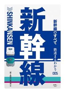 鉄道まるわかり005『新幹線のすべて』表紙