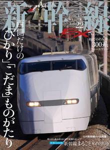新幹線EXPLORER Vol.22表紙